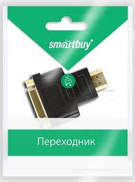 Переходник Smartbuy A121 адаптер HDMI M DVI 25F